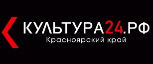 Культура24.рф